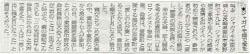 熊本日日新聞(2008/06/20)