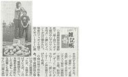 毎日新聞(2008/06/20)