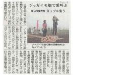西日本新聞(2008/06/20)