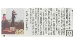 徳島新聞(2008/06/20)