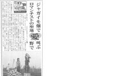 島原新聞(2008/06/22)