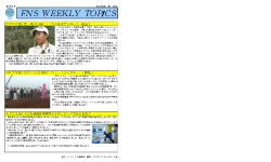 FNS Weekly Topics(2008/06/26)