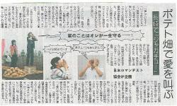 中日新聞(2008/07/02)