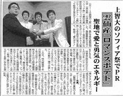 島原新聞(2008/09/18)