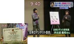テレビ朝日「スーパーモーニング」(2008/11/27)