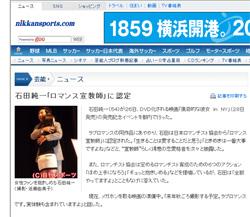 nikkansports.com(2008/11/27)