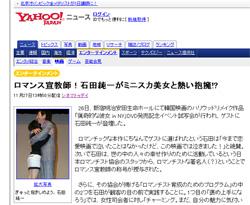YAHOO!ニュース(2008/11/27)