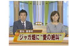 テレビ長崎『KTNスーパーニュース』(2009/05/25)