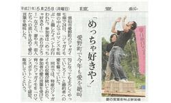 読売新聞(2009/05/25)