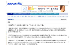 NIKKEI NET(2009/06/19)
