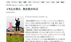 asahi.com(2009/05/25)