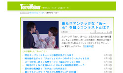 東京ウォーカープラス TOPページ(2009/06/19)